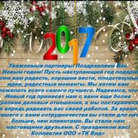 pozdravlenie-2017-tk-vid